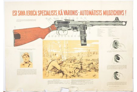 "poster, Be the specialist of your gun, like hero-rifleman Mildzikhov!, Latvia, USSR, 1947, 92.6 x 65 cm, publisher - ""Latvian national publisher"", Riga"