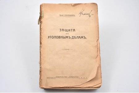 "Проф. С. Беляцкин, ""Защита по уголовным делам"", 1931, ""Литература"", Kaunas, 208 pages, text block falls apart, missing front cover, 24 x 16 cm, damaged page 110, marks in text on pages 99-101, 104-121"
