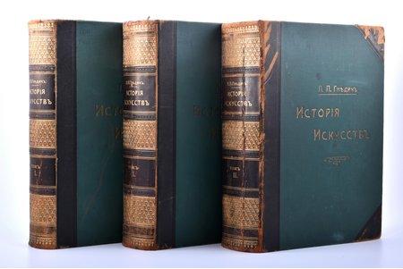 """П. П. Гнедич, """"История искусств"""", тома 1-3; третье издание, А. Ф. Маркс, С.-Петербургъ, II,595 + 619 + 786 стр., полукожаный переплёт, незначительные подчеркивания карандашом, 27.9 x 19.2 cm, в т.3 нет 2 приложений"""