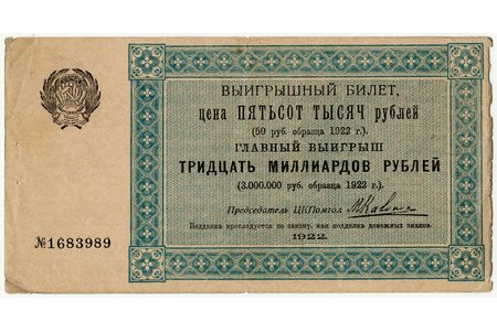 500 000 rubles, lottery ticket, 1922, RSFSR