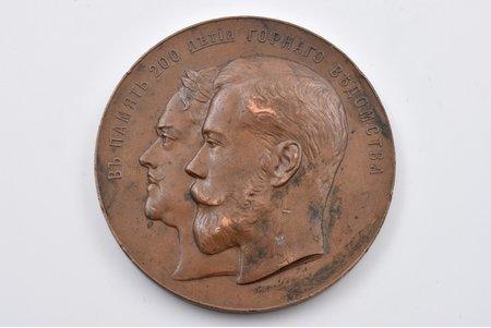 настольная медаль, В память 200-летия горного ведомства 1700-1900, бронза, Российская Империя, 1900 г., 77 мм, 224.50 г