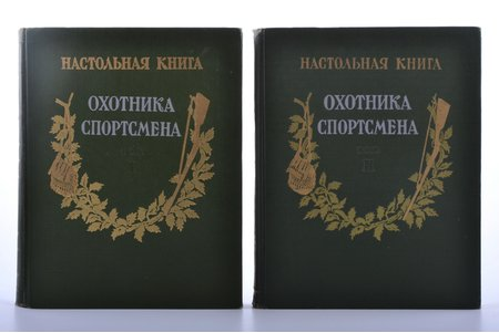 """Настольная книга охотника-спортсмена"", 1-й и 2-й том, edited by проф. П.А. Мантейфель, В.В. Архангельский, В.Е. Герман. М., 1955-1956, Физкультура и спорт, 400 + 396 pages, 32 + 48 on separate pages"