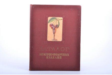 """""""Каталог ликерно-водочных изделий"""", 1957 g., Maskava, Продоформление"""