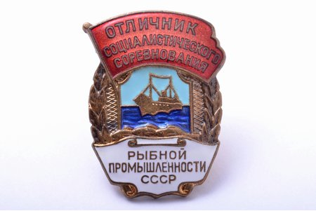 badge, Recipient of award for excellence in the Fishing Industry of USSR, USSR, 50ies of 20 cent., 30.9 x 23.5 mm