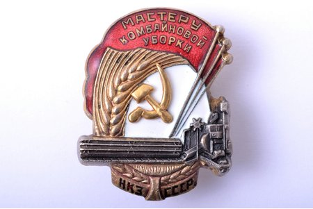 badge, Master of Combine Harvesting, Nº 4370, USSR, 39.8 x 31.9 mm