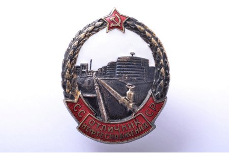 badge, Excellent Worker in Oil Supply, № 2193, USSR, 1942-1946, 31.8 x 25.3 mm