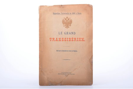 """Le Grand Transsibérien. Exposition universelle de 1900 à Paris"", publié par Chancellerie du Comité des Ministres, 1900, Imprimerie de l'Etat, St. Petersburg, 16 pages, cover detached from text block, torn pages, damaged spine, map in attachment, 25.9 x 17.2 cm, portrait on separate page, damaged page 15-16"