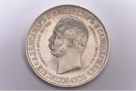 "1 ruble, 1898, AG, ""Commemoration of the opening of the monument to Emperor Alexander II"" (R), silver, Russia, 19.99 g, Ø 33.7 mm, AU, XF"