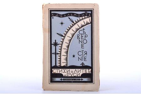 """К.Д. Бальмонт, """"Северное Сияние"""", стихи о Литве и Руси, 1931, """"Родникъ"""", Paris, 180 pages, torn spine, 18.2 x 11.6 cm"""