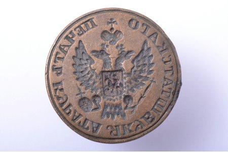 """sign, """"Печать Якобштадтского курата"""", metal, Russia, Ø 3.1 cm"""