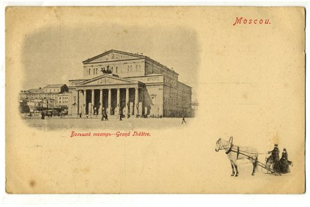postcard, Russia, the border of the 19th and the 20th centuries, 14,2x8,8 cm