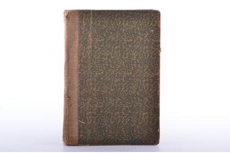 """Ernsts Udets, """"Mans lidotāja mūžs"""", tulkojis Alberts Galiņš, 1943 g., A.Gulbis, Rīga, 139 lpp., mitruma pēdas, ilustrācijas uz atsevišķām lapām, 20.3 x 14.1 cm, 36 atsevišķas lapas ar ilustrācijām uz abām pusēm"""