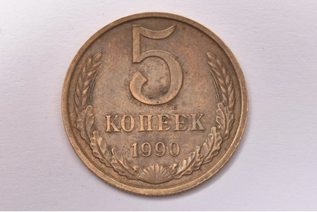 5 kopecks, 1990, copper-zinc alloy, USSR, 5.04 g, Ø 25.3 mm, XF, mint defect (split) on the averse