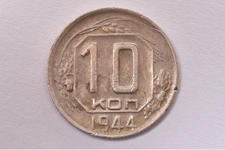 10 kopeikas, 1944 g., niķeļa-vara sakausējums, PSRS, 1.68 g, Ø 17.6 mm, XF