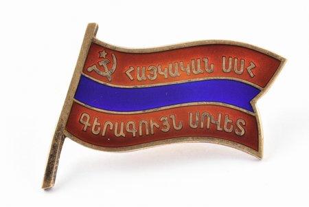 nozīme, Armēnijas PSR Augstākās padomes deputāts, Nr. 44, PSRS