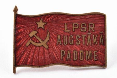 nozīme, Latvijas PSR Augstākās padomes deputāts, Nr.39, Latvija, PSRS