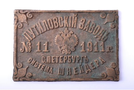 plaque, Putilov factory, bronze, 7.6 x 11.2 x .5 cm, weight 264.30 g., Russia, 1911