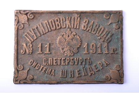 табличка, Путиловский завод, бронза, 7.6 x 11.2 x .5 см, вес 264.30 г., Российская империя, 1911 г.