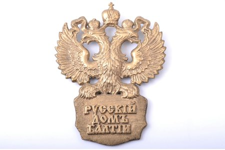 "coat of arms, ""Baltic Russian House"", bronze, 23.8 x 18.3 cm, weight 1610.10 g."