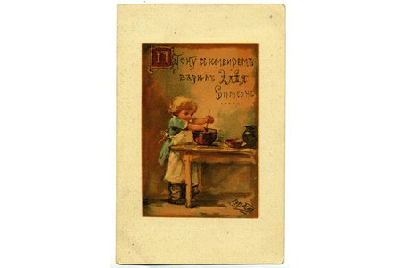 postcard, by artist Elisabeth Boehm, Russia, beginning of 20th cent., 13,6x8,6 cm