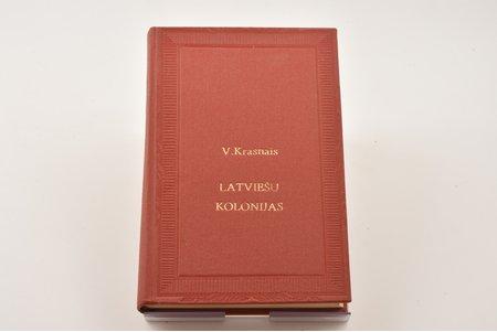 """V.Krasnais, """"Latviešu kolonijas"""", 1938, Latvju Nācionālās Jaunatnes Savienības izdevums, Riga, 574 pages"""