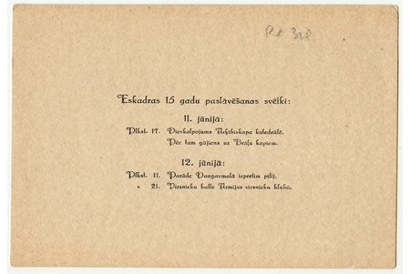 invitation, Celebration of 15th anniversary of Squadron, Latvia, 20-30ies of 20th cent., 10.8 x 15.7 cm