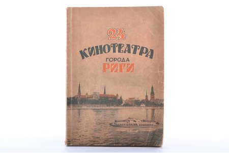 """24 кинотеатра города Риги"", 1952, Министерство Кинематографии, 79 pages, original book covers are preserved, 20.3 x 14.2 cm, pen marks on pages 12, 40, 48, 51, 72"