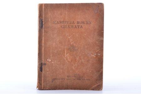 """""""Kareivja rokas grāmata"""", 1931 g., Armijas komandiera  štaba Apmācības daļas izdevums, Rīga, 465 lpp., ilustrācija uz atsevišķas lapas, 16.9 x 12.8 cm"""