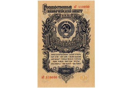 1 ruble, banknote, 1947, USSR, UNC