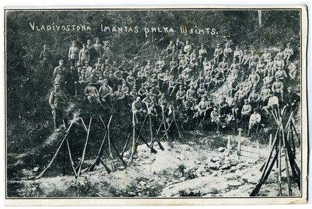 postcard, Latvia, 20-30ties of 20th cent., 14x9 cm