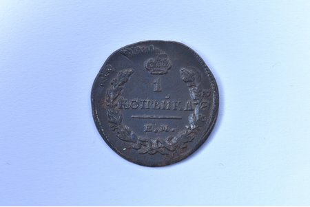1 kopeck, 1828, EM, two reverses, copper, Russia, 5.85 g, Ø 26.5-26.8 mm