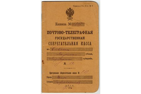 document, Postal and Telegraph State Savings Bank, Russia, 1916-1917, 17.8 x 11 cm