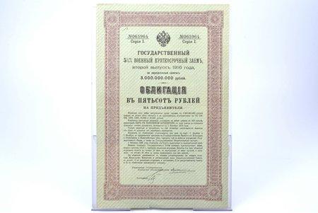 500 рублей, облигация, Государственный 5 1/2 % военный краткосрочный заем, 1916 г., Российская империя