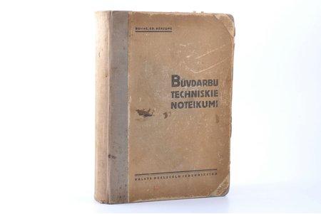 """Būvdarbu tehniskie noteikumi"", compiled by būvinž. E. Bērzupe, 1933-1939, Valsts dzelzceļu izdevniecība, Riga, 1007, 67 pages, pages fall out, 24 x 17.5 cm, missing page 17-18"