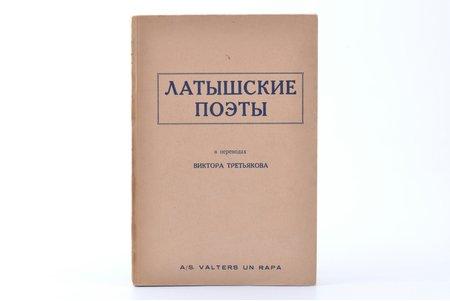 """Виктор Третьяков, """"Латышские поэты"""", 1940, akc. sab. Valters & Rapa, Riga, 238 pages, stamps, 20.1 x 13.8 cm"""