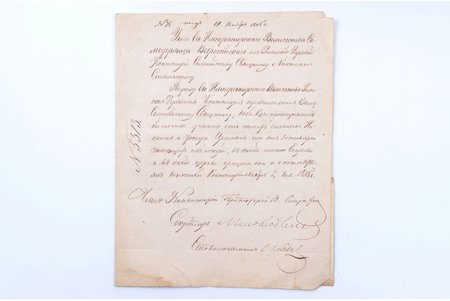 decree of His Majesty Emperor, Russia, 1865, 22.9 x 18 cm