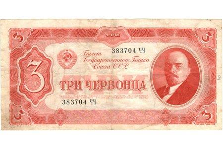 3 tchervonets, banknote, 1937, USSR, VF