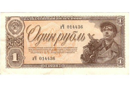 1 ruble, banknote, 1938, USSR, XF