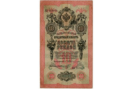 10 rubles, credit bill, 1909, Russian empire, VF, F, administrator's signature - Timashev