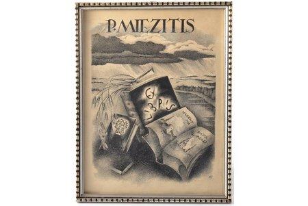 Юпатов Алексей (1911-1975), Ex Libris (оригинал), бумага, графика, 19 x 14.5 см