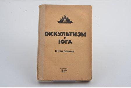 """""""Оккультизм и йога"""", книга девятая, 1937 г., София, 168 стр., 20.5х14 cm"""