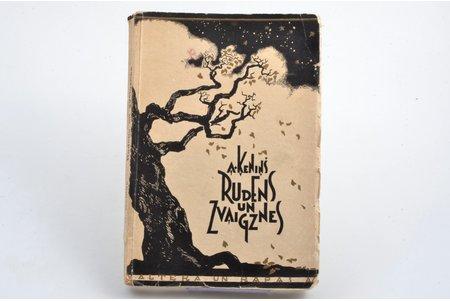 """Atis Ķeniņš, """"Rudens un zvaigznes"""", AR AUTOGRĀFU, vāku zīmējis S.VIDBERGS, 1936 g., Valtera un Rapas akc. sab. izdevums, Rīga, 249 lpp., 20x13.5 cm"""