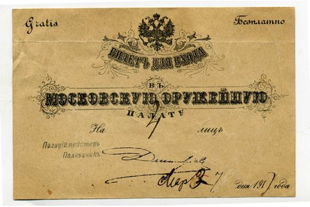 entrance ticket, Moscow Armory Chamber, Russia, beginning of 20th cent., 13,5x9,2 cm