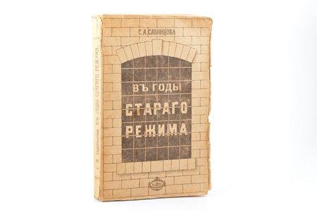 "С.А.Савинкова, ""В годы старого режима"", 1918, Задруга, Moscow, 284 pages, 23.5х15 cm, torn pages 155, 273, store stamp on back cover"