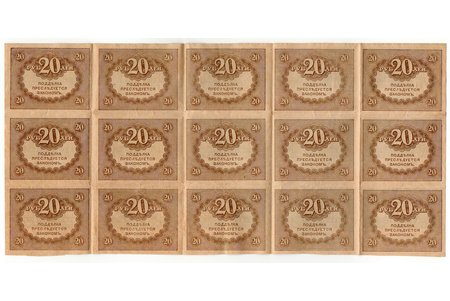 20 rubles, block, Provisional Government, 1917−1919, Russia