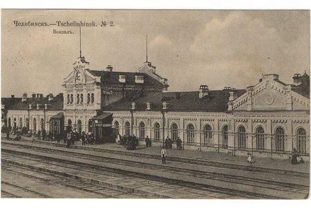 postcard, railway station, Chelyabinsk, Russia, beginning of 20th cent., 8,2 x 13,5 cm
