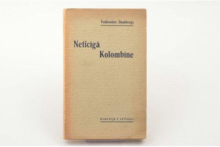 """Valdemārs Dambergs, """"Neticīgā Kolombīne"""", AUTOGRAPH, komēdija 4 cēlienos, 1936, A. Gulbja apgādībā, Riga, 71 pages, 19.5 x 12.5 cm"""