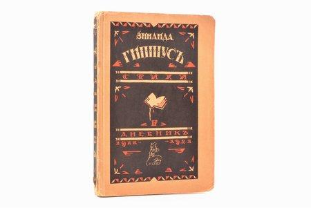"""З.Н. Гиппиус, """"Стихи. Дневник 1911-1921"""", 1922, книгоиздательство """"Слово"""", Berlin, 133 pages, 19 x 13.5 cm"""