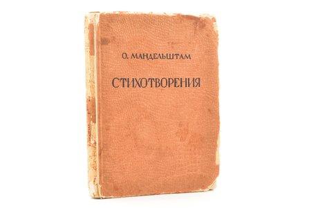 """О. Мандельштам, """"Стихотворения"""", circulation 2000 copies, 1928, Государственное издательство, Moscow-Leningrad, 195 pages, 17 x 13 cm"""