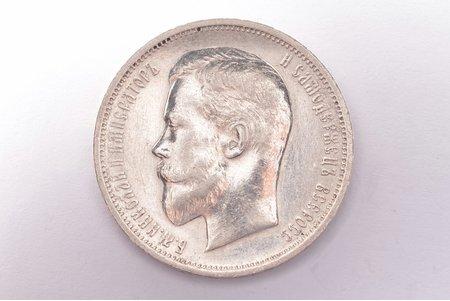 50 kopeikas, 1911 g., EB, sudrabs, Krievijas Impērija, 9.95 g, Ø 26.7 mm, XF